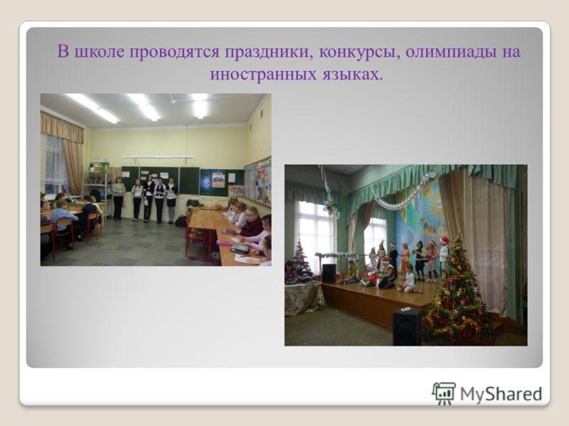 В школе проводятся праздники, конкурсы, олимпиады на иностранных языках.