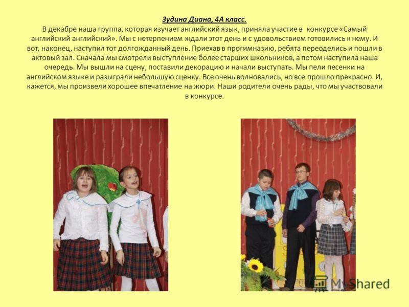 Зудина Диана, 4А класс. В декабре наша группа, которая изучает английский язык, приняла участие в конкурсе «Самый английский английский». Мы с нетерпением ждали этот день и с удовольствием готовились к нему. И вот, наконец, наступил тот долгожданный