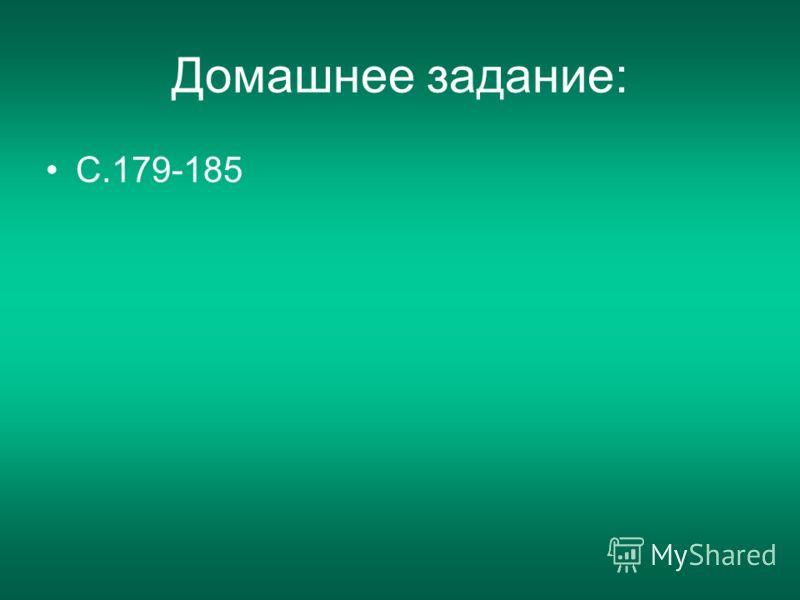 Домашнее задание: С.179-185