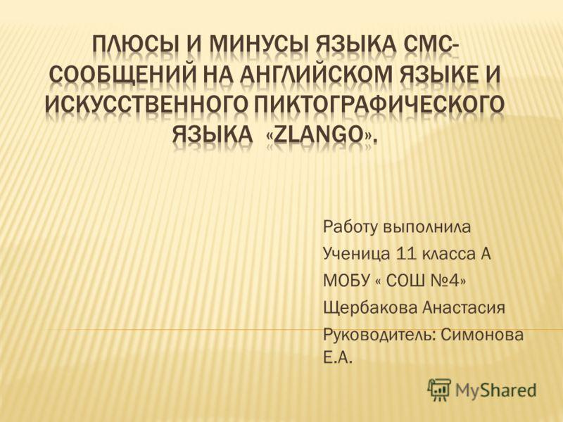 Работу выполнила Ученица 11 класса А МОБУ « СОШ 4» Щербакова Анастасия Руководитель: Симонова Е.А.