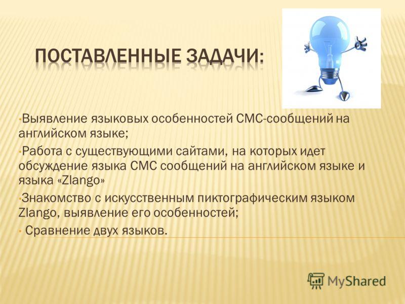 Выявление языковых особенностей СМС-сообщений на английском языке; Работа с существующими сайтами, на которых идет обсуждение языка СМС сообщений на английском языке и языка «Zlango» Знакомство с искусственным пиктографическим языком Zlango, выявлени
