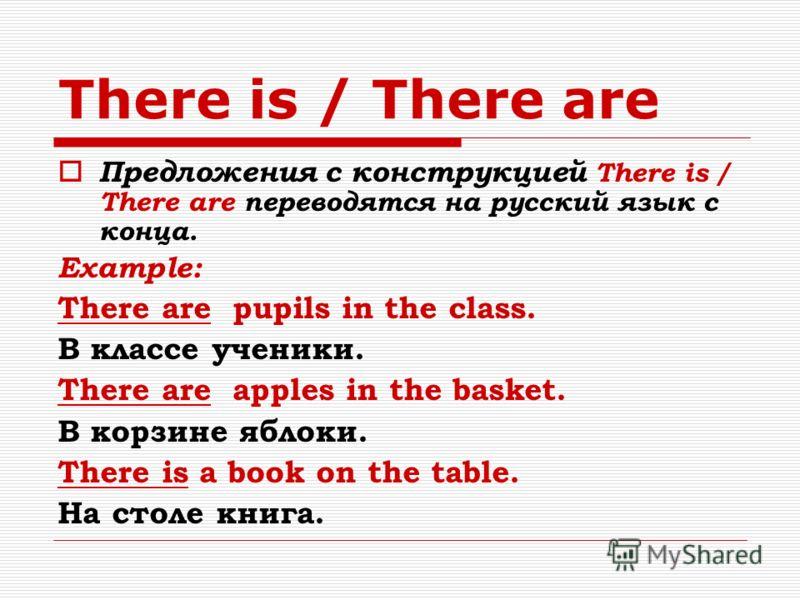 Тесты по английскому языку 4 класс на тему there isthere are