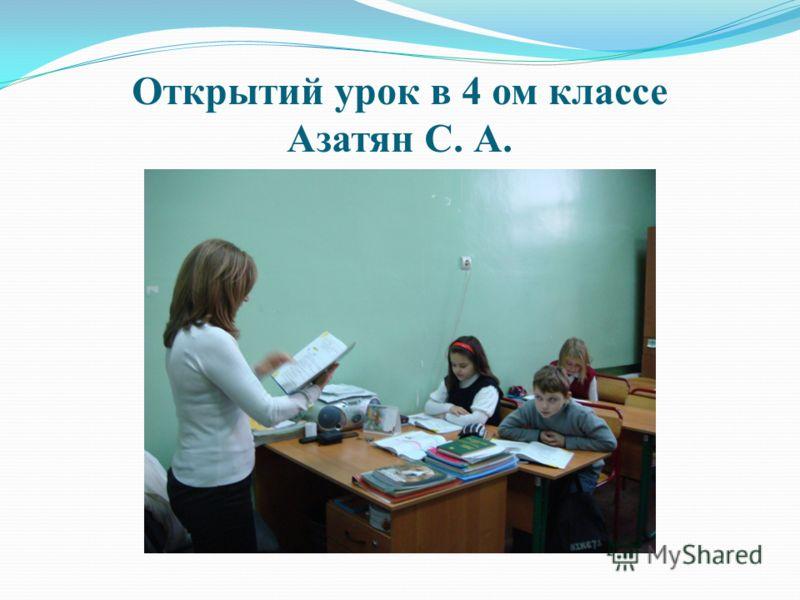 Открытий урок в 4 ом классе Азатян С. А.