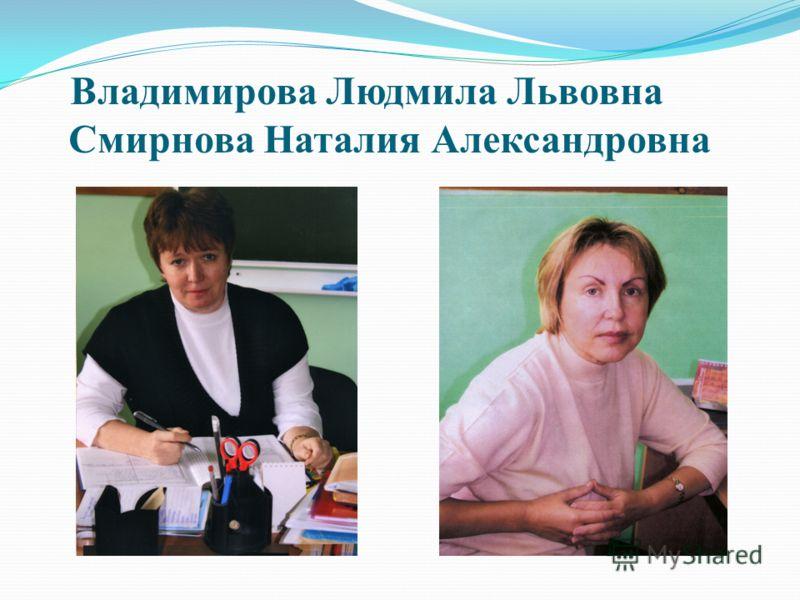 Владимирова Людмила Львовна Смирнова Наталия Александровна