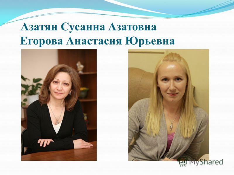 Азатян Сусанна Азатовна Егорова Анастасия Юрьевна