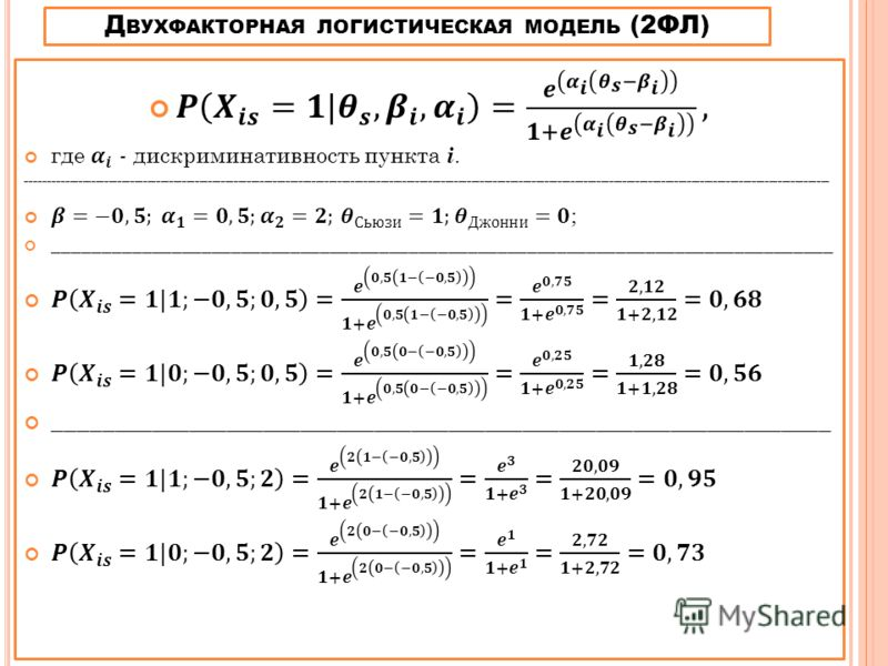 Д ВУХФАКТОРНАЯ ЛОГИСТИЧЕСКАЯ МОДЕЛЬ (2ФЛ)