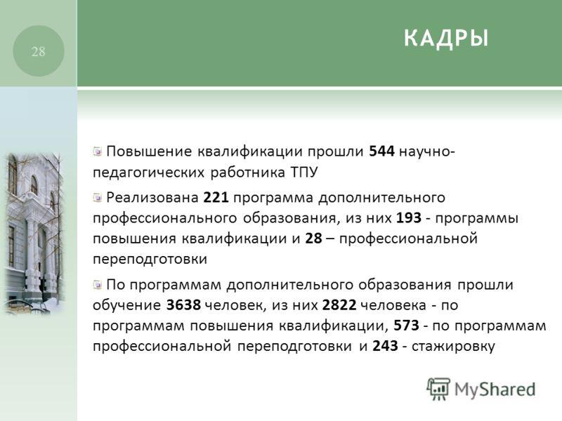 ОБРАЗОВАНИЕ Разработана и прошла пилотную апробацию национальная система сертификации и регистрации профессиональных инженеров в Российском регистре Инженеров АРЕС и Международном APEC Engineer Register. На Всероссийском Форуме «Образовательная среда