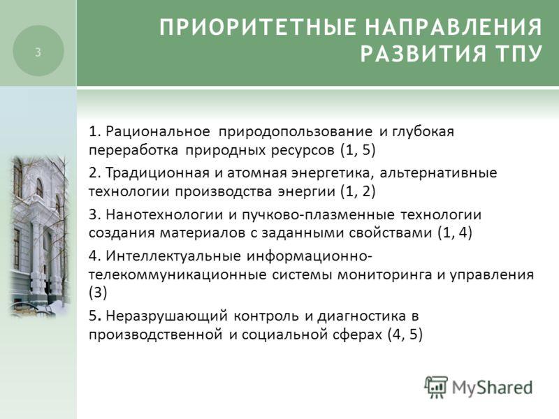 1. Энергоэффективность, создание новых видов топлива 2. Развитие ядерной энергетики 3. Развитие информационных технологий 4. Развитие космических технологий 5. Развитие здравоохранения и, прежде всего, производства лекарств Д.А. Медведев, 24.12.2009