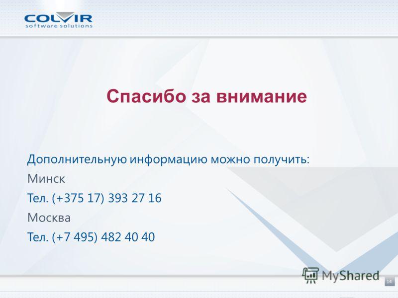 14 Спасибо за внимание Дополнительную информацию можно получить: Минск Тел. (+375 17) 393 27 16 Москва Тел. (+7 495) 482 40 40