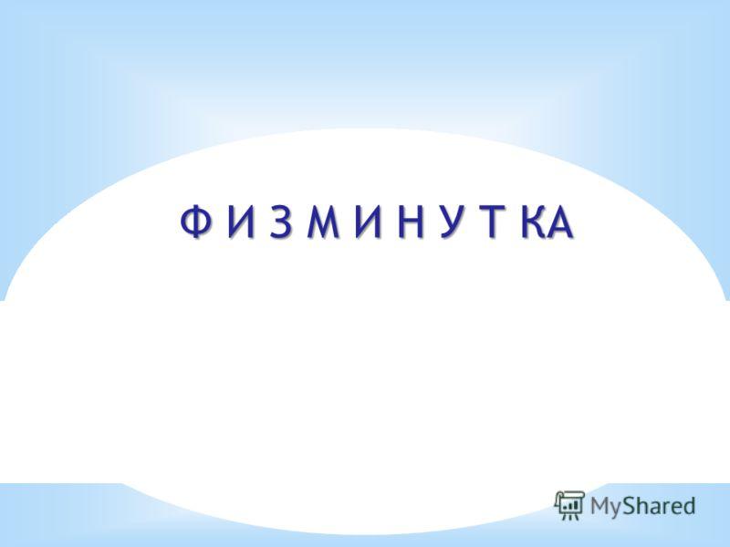 Ф И З М И Н У Т КА