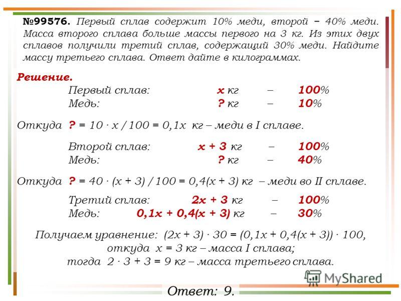 Решение. Первый сплав: х кг – 100 % Медь: ? кг – 10 % Откуда ? = 10 · х /100 = 0,1х кг – меди в I сплаве. Второй сплав: х + 3 кг – 100 % Медь: ? кг – 40 % Откуда ? = 40 · (х + 3) /100 = 0,4(х + 3) кг – меди во II сплаве. Третий сплав: 2х + 3 кг – 100