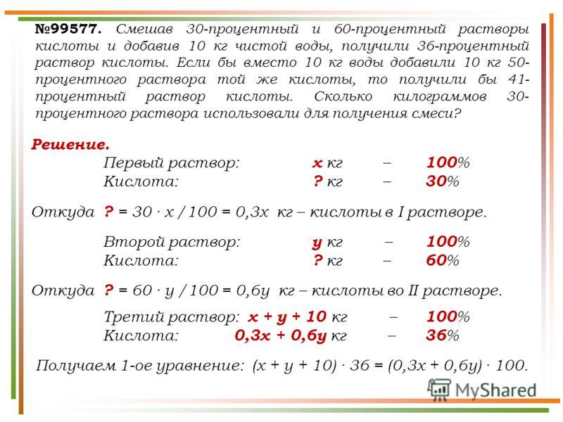 Решение. Первый раствор: х кг – 100 % Кислота: ? кг – 30 % Откуда ? = 30 · х /100 = 0,3х кг – кислоты в I растворе. Второй раствор: у кг – 100 % Кислота: ? кг – 60 % Откуда ? = 60 · у /100 = 0,6у кг – кислоты во II растворе. Третий раствор: х + у + 1