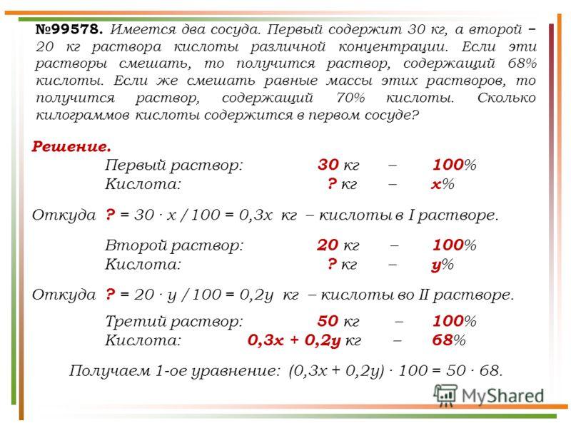 Решение. Первый раствор: 30 кг – 100 % Кислота: ? кг – х % Откуда ? = 30 · х /100 = 0,3х кг – кислоты в I растворе. Второй раствор: 20 кг – 100 % Кислота: ? кг – у % Откуда ? = 20 · у /100 = 0,2у кг – кислоты во II растворе. Третий раствор: 50 кг – 1