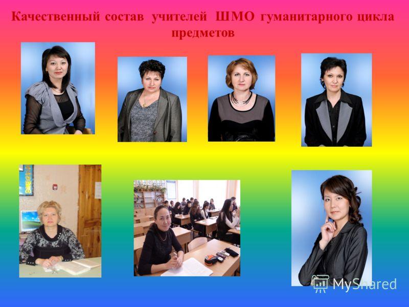 Качественный состав учителей ШМО гуманитарного цикла предметов