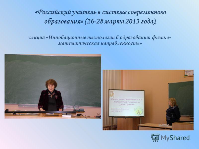 «Российский учитель в системе современного образования» (26-28 марта 2013 года), секция «Инновационные технологии в образовании: физико- математическая направленность»