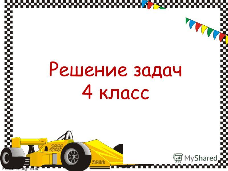 FokinaLida.75@mail.ru Решение задач 4 класс