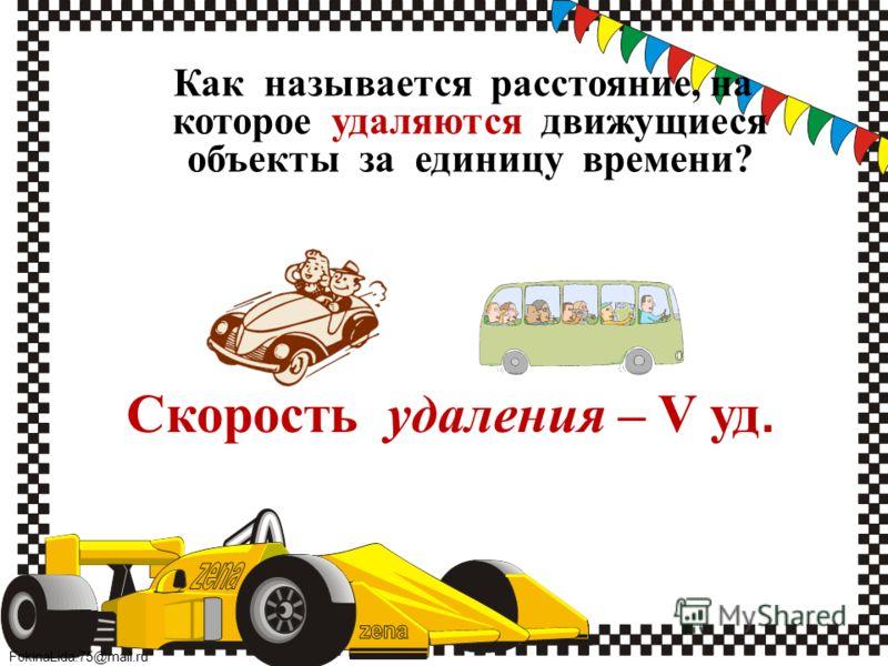FokinaLida.75@mail.ru Как называется расстояние, на которое удаляются движущиеся объекты за единицу времени? Скорость удаления – V уд.