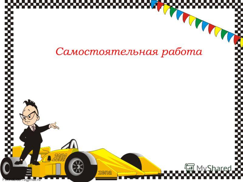 FokinaLida.75@mail.ru Самостоятельная работа