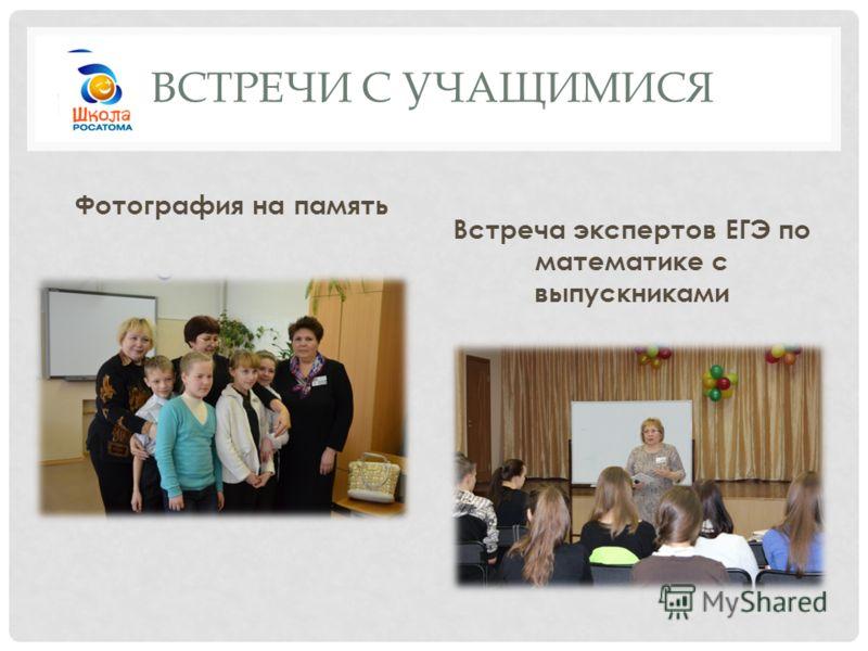 ВСТРЕЧИ С УЧАЩИМИСЯ Фотография на память Встреча экспертов ЕГЭ по математике с выпускниками