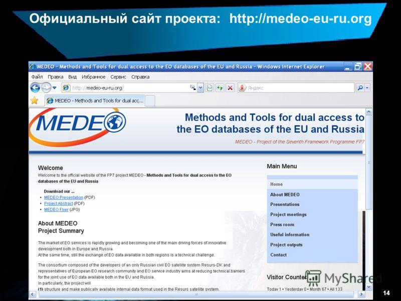 14 Официальный сайт проекта: http://medeo-eu-ru.org