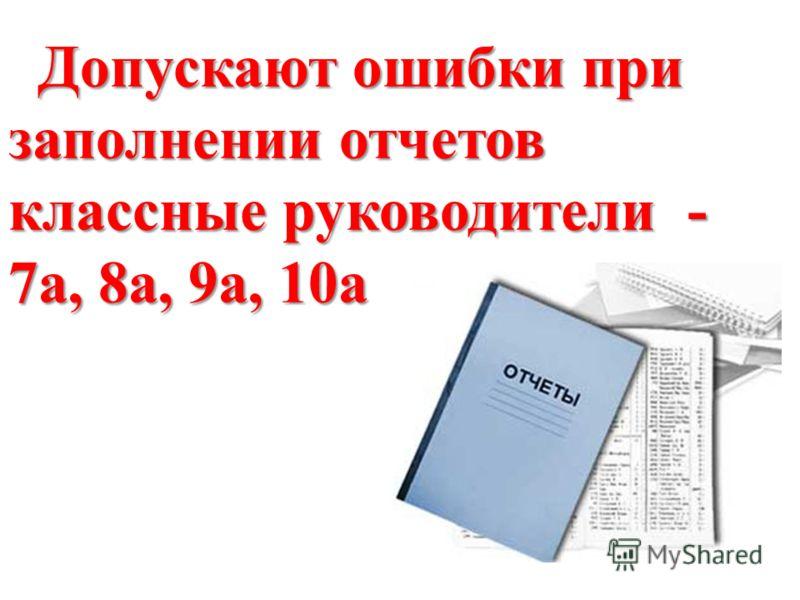 Допускают ошибки при заполнении отчетов классные руководители - 7а, 8а, 9а, 10а