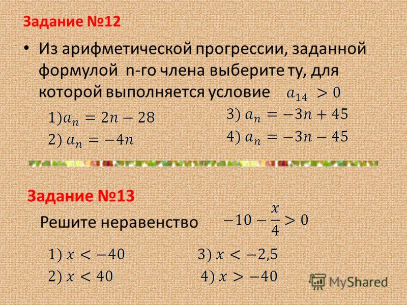 Задание 12 Из арифметической прогрессии, заданной формулой n-го члена выберите ту, для которой выполняется условие Задание 13 Решите неравенство