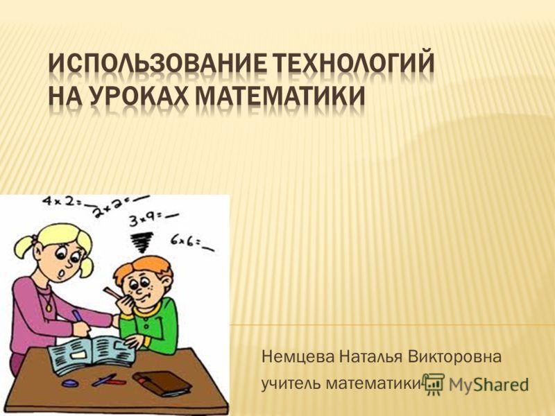 Немцева Наталья Викторовна учитель математики