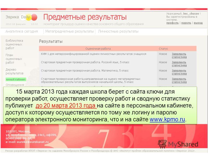 15 марта 2013 года каждая школа берет с сайта ключи для проверки работ, осуществляет проверку работ и сводную статистику публикует до 20 марта 2013 года на сайте в персональном кабинете, доступ к которому осуществляется по тому же логину и паролю опе