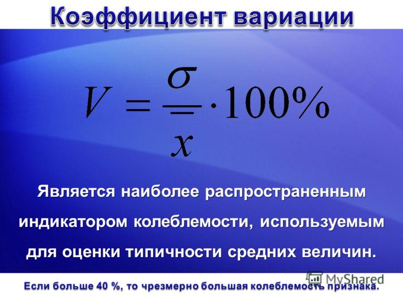 Является наиболее распространенным индикатором колеблемости, используемым для оценки типичности средних величин.