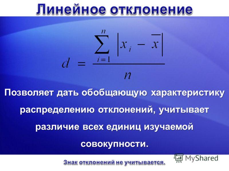 Позволяет дать обобщающую характеристику распределению отклонений, учитывает различие всех единиц изучаемой совокупности.