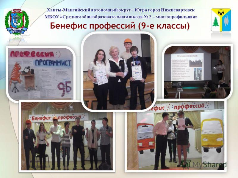 Бенефис профессий (9-е классы)