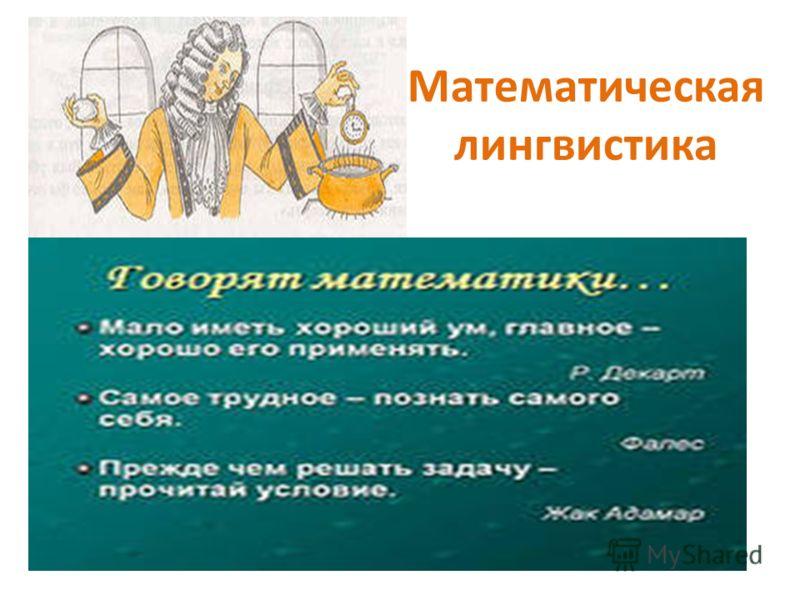 Математическая лингвистика