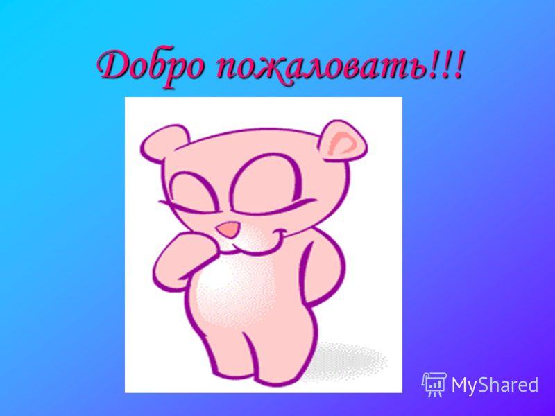 Добро пожаловать!!!