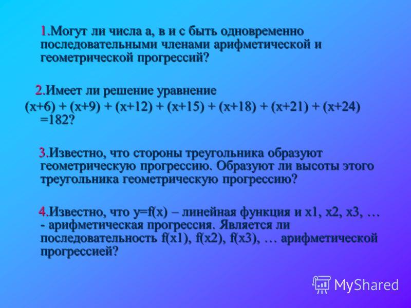 1.Могут ли числа а, в и с быть одновременно последовательными членами арифметической и геометрической прогрессий? 1.Могут ли числа а, в и с быть одновременно последовательными членами арифметической и геометрической прогрессий? 2.Имеет ли решение ура
