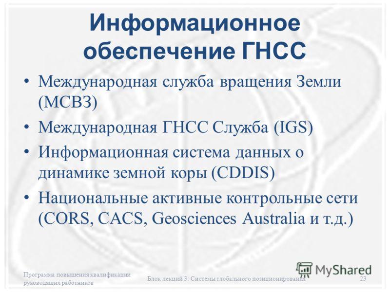 Информационное обеспечение ГНСС Международная служба вращения Земли (МСВЗ) Международная ГНСС Служба (IGS) Информационная система данных о динамике земной коры (CDDIS) Национальные активные контрольные сети (CORS, CACS, Geosciences Australia и т.д.)