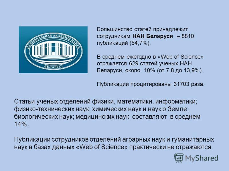 Статьи ученых отделений физики, математики, информатики; физико-технических наук; химических наук и наук о Земле; биологических наук; медицинских наук составляют в среднем 14%. Публикации сотрудников отделений аграрных наук и гуманитарных наук в база