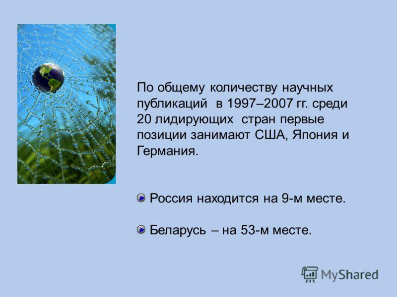 По общему количеству научных публикаций в 1997–2007 гг. среди 20 лидирующих стран первые позиции занимают США, Япония и Германия. Россия находится на 9-м месте. Беларусь – на 53-м месте.