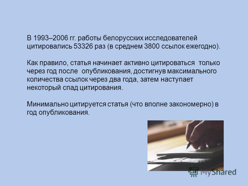 В 1993–2006 гг. работы белорусских исследователей цитировались 53326 раз (в среднем 3800 ссылок ежегодно). Как правило, статья начинает активно цитироваться только через год после опубликования, достигнув максимального количества ссылок через два год