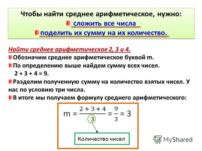 Чтобы найти среднее арифметическое, нужно: сложить все числа поделить их сумму на их количество. Чтобы найти среднее арифметическое, нужно: сложить все числа поделить их сумму на их количество. Найти среднее арифметическое 2, 3 и 4. Обозначим среднее