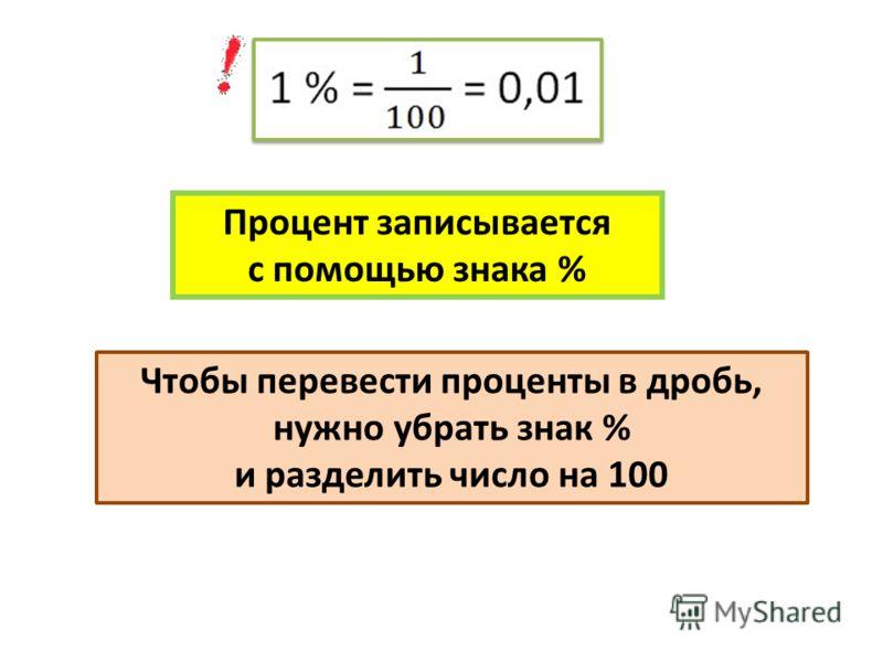 Процент записывается с помощью знака % Чтобы перевести проценты в дробь, нужно убрать знак % и разделить число на 100