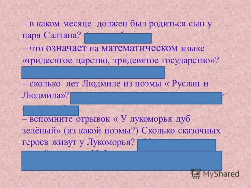 Устная работа проверим, как внимательно вы читали сказки – сколько богатырей было у дядьки Черномора? (и окажутся на бреге, в чешуе, как жар горя, 33 богатыря) – сколько лет жил у моря старик со своею старухой? (Жили они в ветхой землянке ровно 30 ле