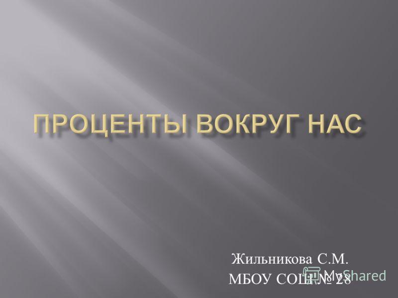 Жильникова С. М. МБОУ СОШ 28
