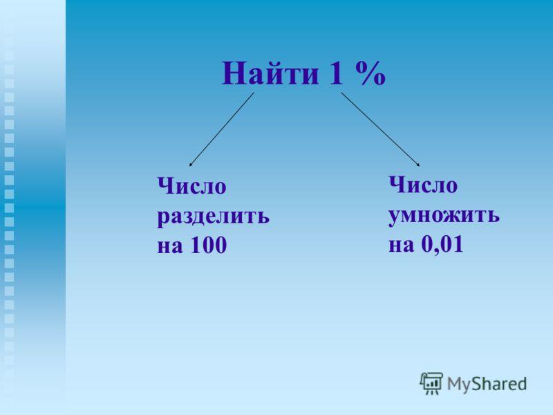 Найти 1 % Число разделить на 100 Число умножить на 0,01