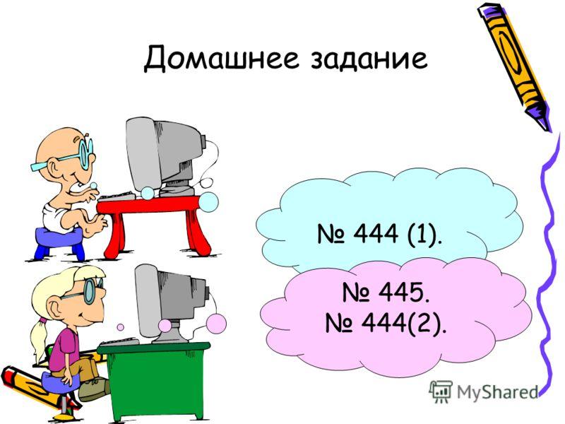 Домашнее задание 444 (1). 445. 444(2).