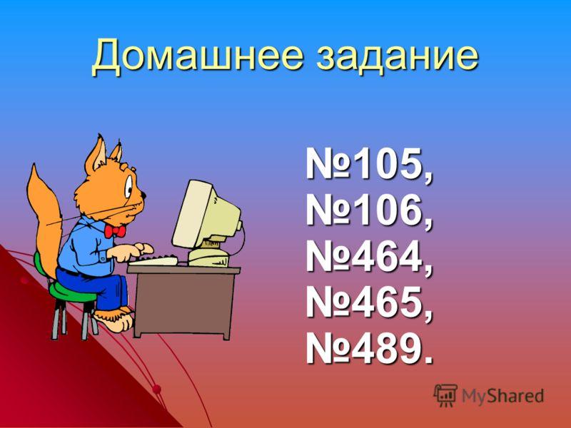 Домашнее задание 105, 106, 464, 465, 489. 105, 106, 464, 465, 489.