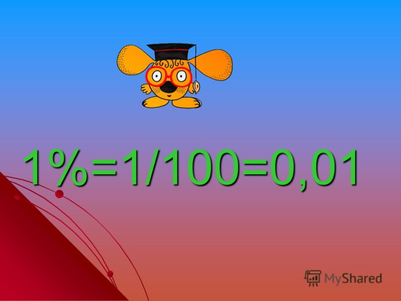1%=1/100=0,01 1%=1/100=0,01