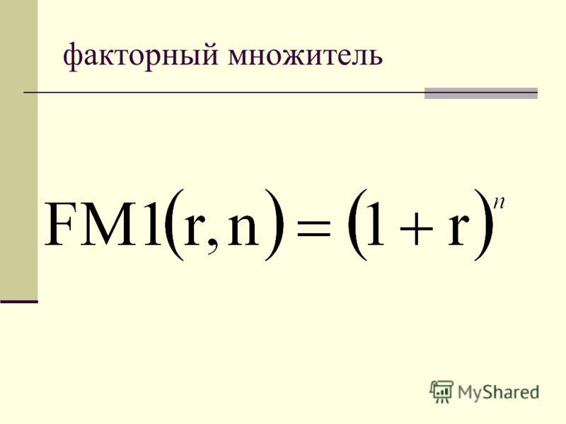 факторный множитель