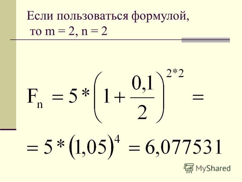 Если пользоваться формулой, то m = 2, n = 2