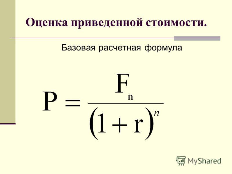 Оценка приведенной стоимости. Базовая расчетная формула