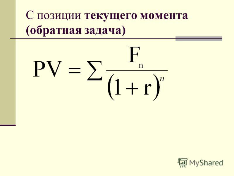 C позиции текущего момента (обратная задача)